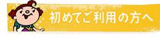 初めてご利用の方へ 静岡県下田市 便利屋 不用品回収